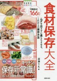 食材保存大全 ムダを出さずに長もちさせる,これからの保存方法 常備食材166種類