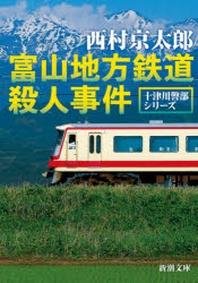 富山地方鐵道殺人事件