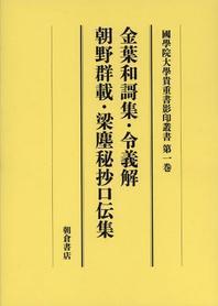 國學院大學貴重書影印叢書 大學院開設六十周年記念 第1卷