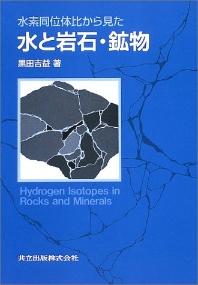 水素同位體比から見た水と岩石.鑛物