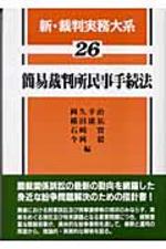 新.裁判實務大系 26