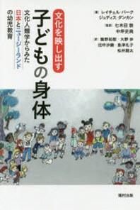 文化を映し出す子どもの身體 文化人類學からみた日本とニュ-ジ-ランドの幼兒敎育