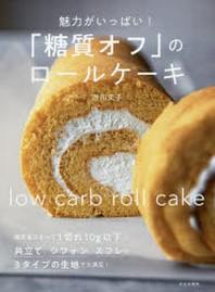 魅力がいっぱい!「糖質オフ」のロ-ルケ-キ