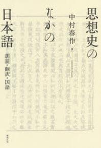 思想史のなかの日本語 訓讀.飜譯.國語
