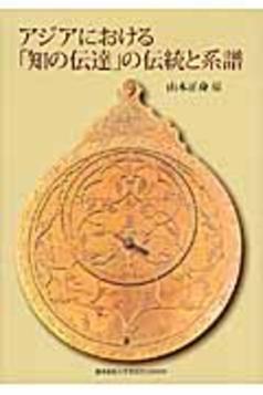 アジアにおける「知の傳達」の傳統と系譜