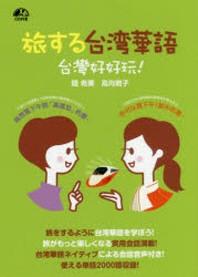 旅する台灣華語 台灣好好玩!