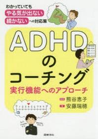 ADHDのコ-チング 實行機能へのアプロ-チ 「わかっていても,やる氣が出ない,續かない」への對應策