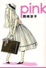 PINK 新裝版