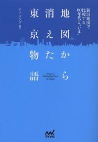 """地圖から消えた東京物語 新臼地圖で比較する80年代と""""いま"""""""