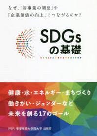 SDGSの基礎 なぜ,「新事業の開發」や「企業價値の向上」につながるのか?