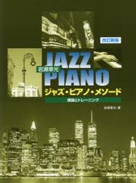 樂譜 ジャズ.ピアノ.メソ-ド 改訂新版