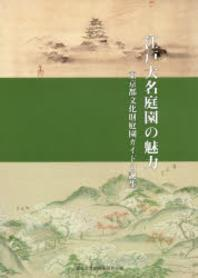 江戶大名庭園の魅力 東京都文化財庭園ガイドの誕生