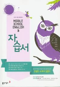 중학 영어 중3 자습서(이병민 외)(2020)