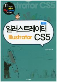 일러스트레이터 Illustrator CS5(영문판)