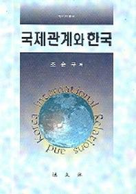 국제관계와 한국
