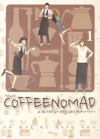 Coffeenomad(커피노마드). 1