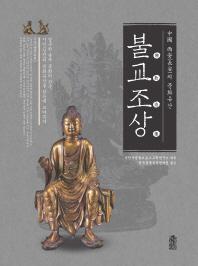 중국 시안의 문화유산: 불교조상