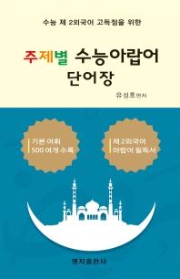 주제별 수능 아랍어 단어장