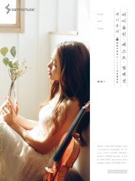 제니윤의 바이올린 베스트 컬렉션