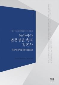동아시아 법문명권 속의 일본사