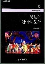북한의 언어와 문학