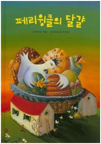 페리윙클의 달걀