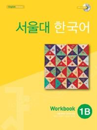 서울대 한국어 1B Workbook