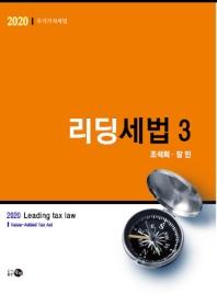 리딩세법. 3: 부가가치세법(2020)