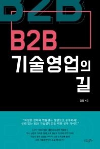 B2B 기술영업의 길