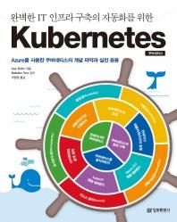 완벽한 IT 인프라 구축의 자동화를 위한 Kubernetes(쿠버네티스)