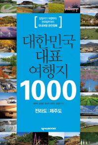 대한민국 대표 여행지 1000: 전라도 제주도