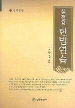 헌법연습(실전용)(신개정판)
