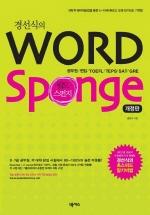 경선식의 WORD SPONGE