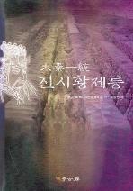 대진일통 진시황제릉