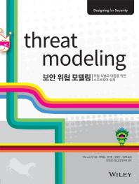 보안 위협 모델링(Threat Modeling)