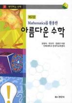 MATHEMATICA를 활용한 아름다운 수학