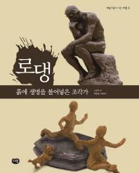 로댕: 흙에 생명을 불어넣은 조각가