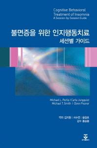 불면증을 위한 인지행동치료(세션별 가이드)
