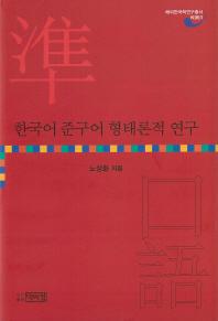 한국어 준구어 형태론적 연구
