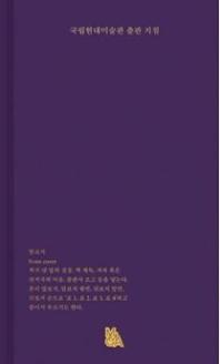 국립현대미술관 출판 지침
