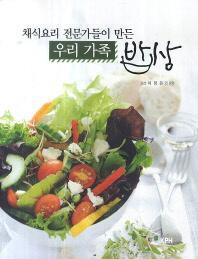 가족사랑 건강요리책 세트