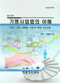 가맹사업법의 이해(2021)