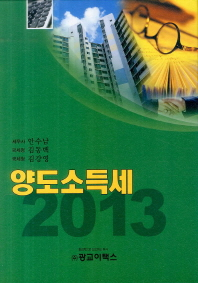 양도소득세(2013)