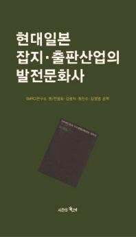 현대일본 잡지 출판산업의 발전문화사