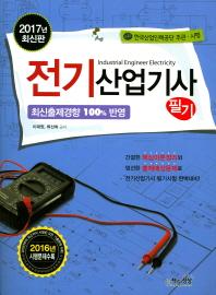 전기산업기사 필기(2017)