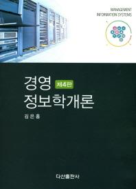 경영정보학개론