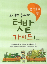 도시농부 올빼미의 텃밭 가이드. 1: 밭 만들기
