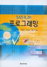 SAS 8.20 프로그래밍