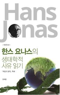 한스 요나스의 생태학적 사유 읽기