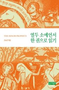 열두 소예언서 한 권으로 읽기